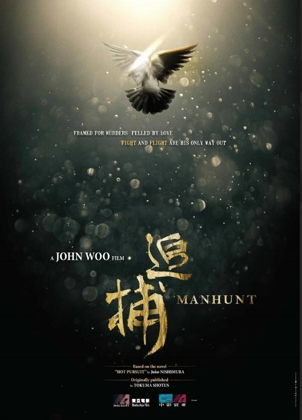 manhunt-poster.jpg