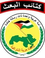 Brigadas Baath